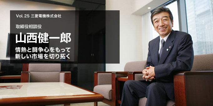 三菱電機株式会社 取締役相談役 山西健一郎【企業TOPが語る 仕事とは?】メイン画像