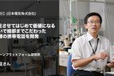 <実装技術開発>NEC(日本電気株式会社) シゴトバ&やりがい紹介