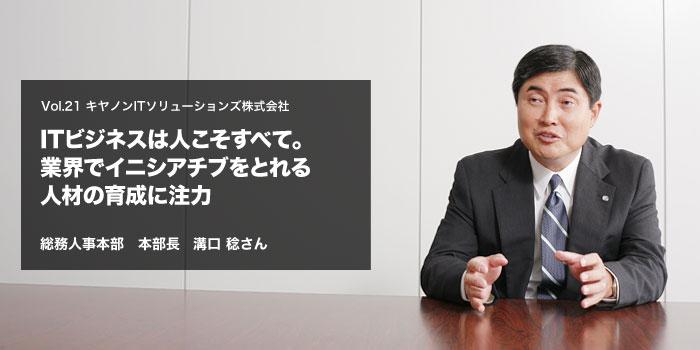 キヤノンITソリューションズ株式会社 溝口 稔さん【人事部長インタビュー】