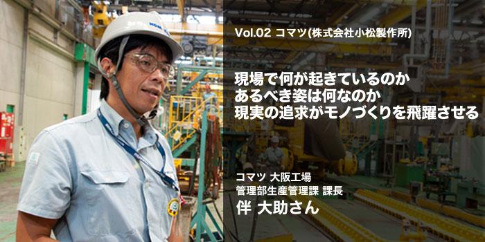 <生産管理>コマツ(株式会社小松製作所) シゴトバ&やりがい紹介 メイン画像