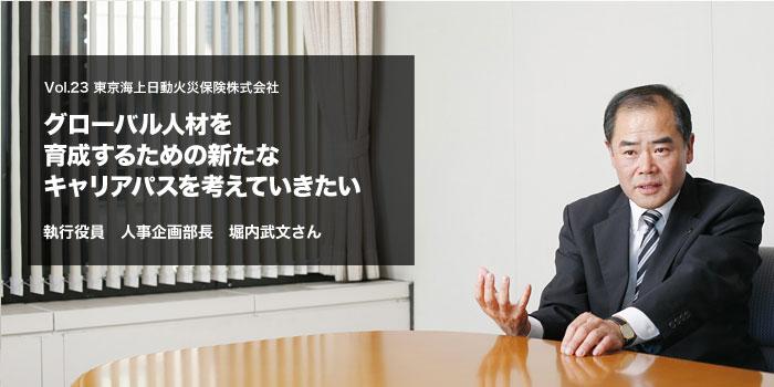 東京海上日動火災保険株式会社 堀内武文さん【人事部長インタビュー】