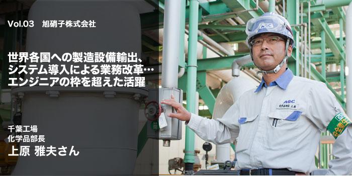<化学>旭硝子株式会社 シゴトバ&やりがい紹介 メイン画像
