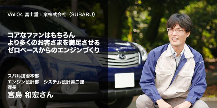 <エンジン設計>富士重工業株式会社(SUBARU) シゴトバ&やりがい紹介 メイン画像