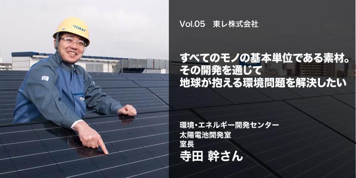 <太陽電池開発>東レ株式会社 シゴトバ&やりがい紹介 メイン画像