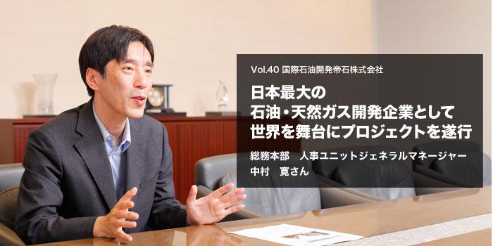 国際石油開発帝石株式会社 中村 寛さん【人事部長インタビュー】メイン画像