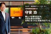 株式会社ディー・エヌ・エー 代表取締役社長兼CEO 守安 功【企業TOPが語る 仕事とは?】メイン画像