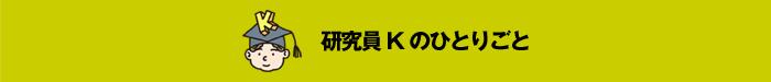 研究員Kの独り言画像