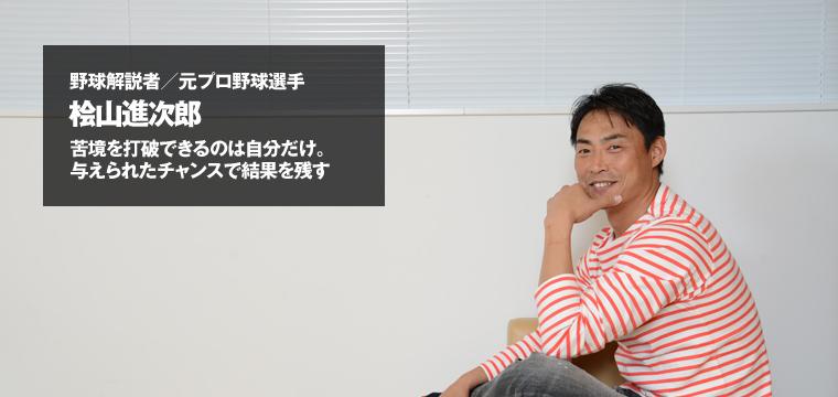 桧山進次郎さん(野球解説者・元プロ野球選手)の「仕事とは ...