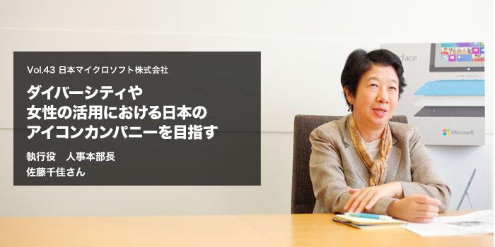日本マイクロソフト株式会社 佐藤千佳さん【人事部長インタビュー】メイン画像