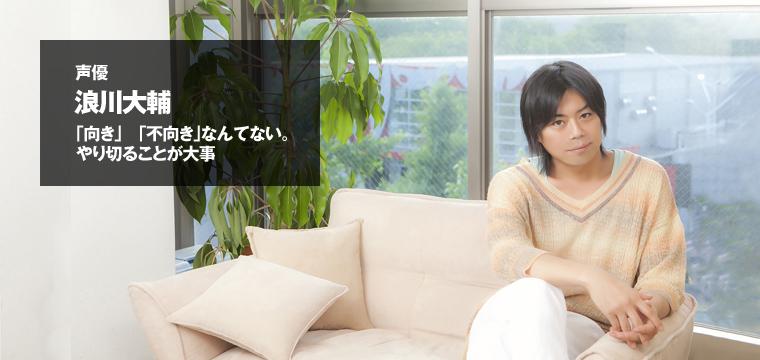 浪川大輔の画像 p1_20