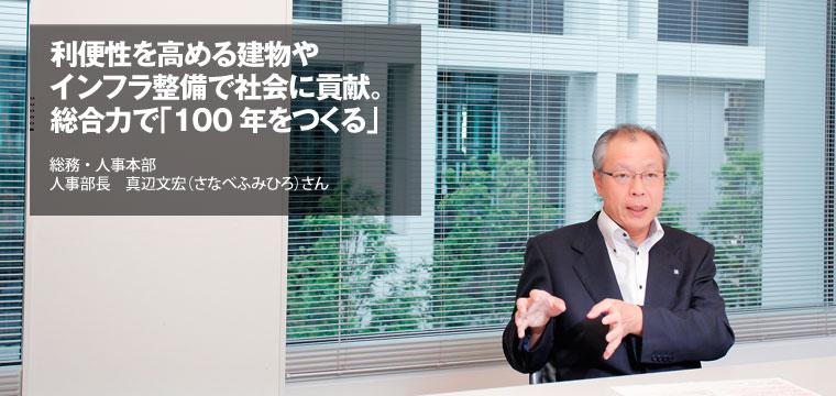 鹿島建設株式会社 真辺文宏さん...
