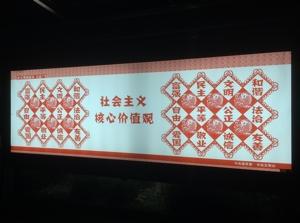 習近平政権が推進する「社会主義の核心的価値観」の看板 中国 画像