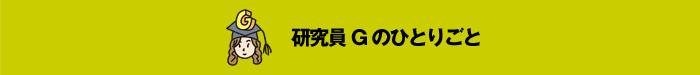 g_hitorigoto1