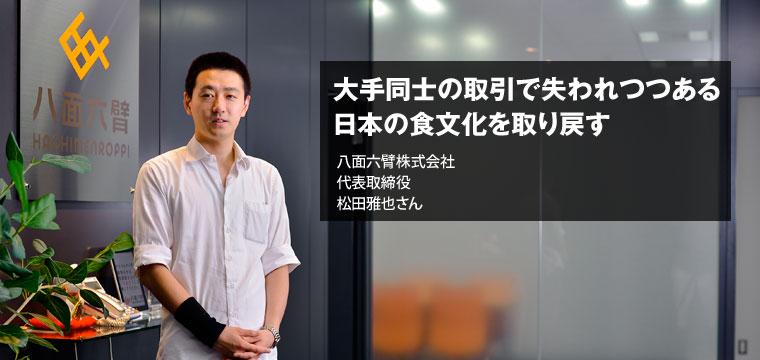 東京の居酒屋の魚はなぜ不味い?話題の鮮魚流通ベンチャー「八面六臂」の松田社長に聞いてきた