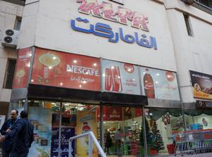 エジプトのスーパーマーケット 画像