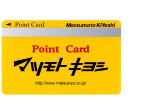 現金ポイントカード