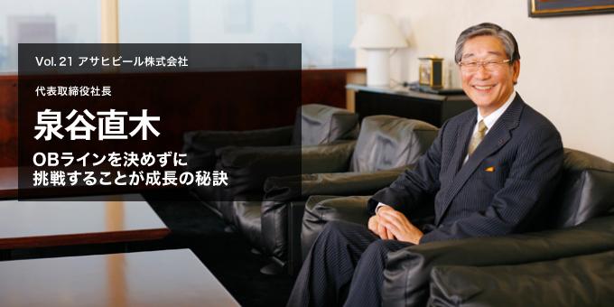 アサヒビール株式会社 代表取締役社長 泉谷直木【企業TOPが語る 仕事とは?】メイン画像