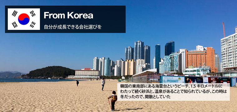 【韓国編】強制的に海外で働かされるくらいの環境を選ぼう