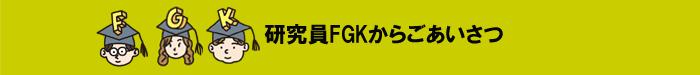 研究員FGKからご挨拶のイメージ