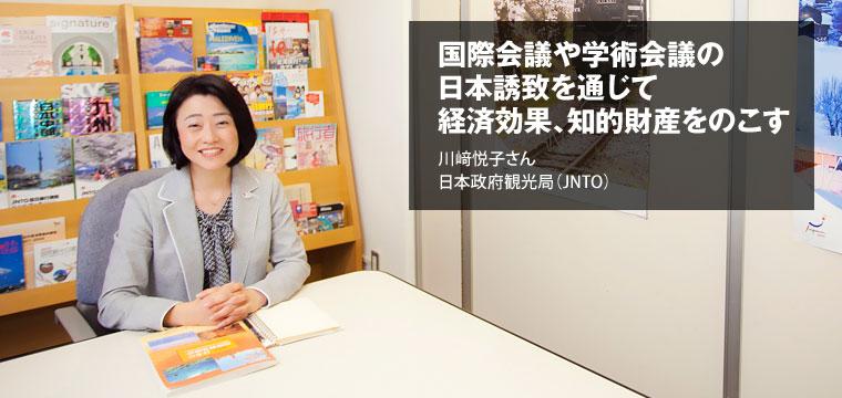 日本政府観光局(JNTO)