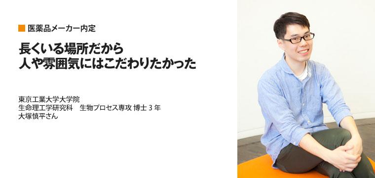 医薬品メーカー内定 東京工業大学大学院 大塚慎平さん