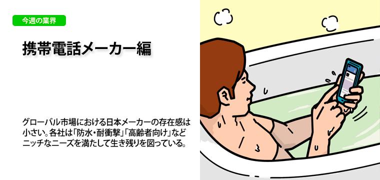 携帯電話メーカー編
