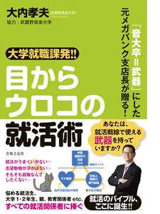 就活術/書影-(2)