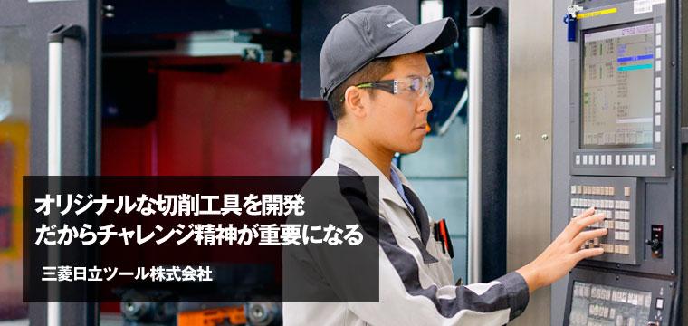 <後編>【三菱日立ツール株式会社】社員インタビュー