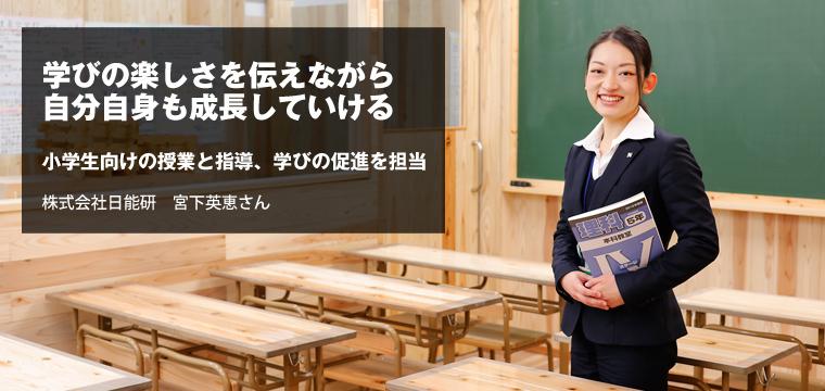 株式会社日能研