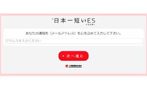 003_日本一短いES