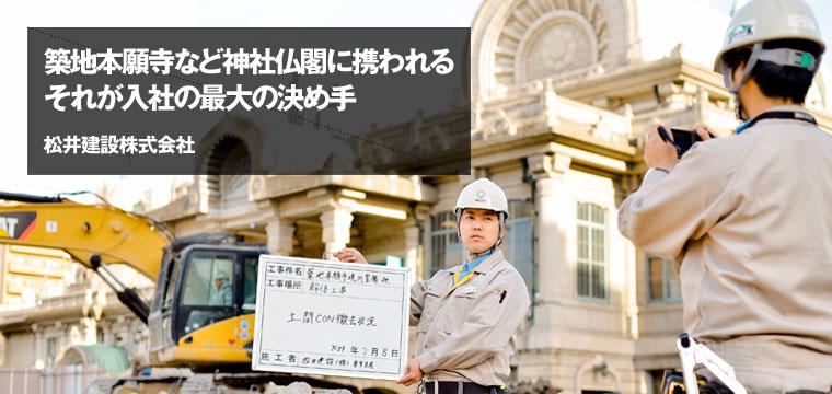 <後編>【松井建設株式会社】社員インタビュー
