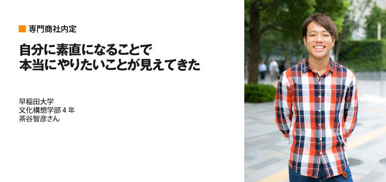 専門商社内定 早稲田大学 茶谷智彦さん