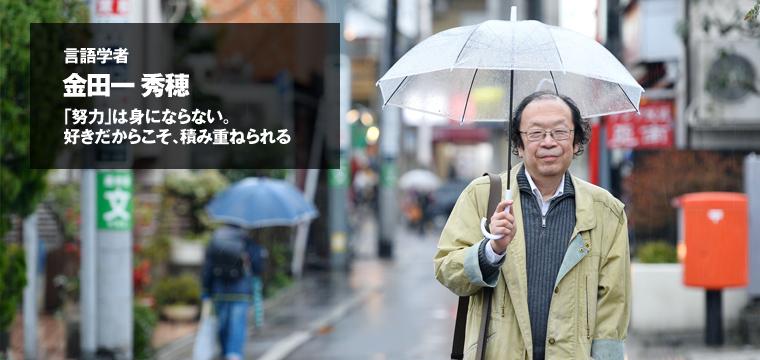 金田一 秀穂さん(言語学者)の...