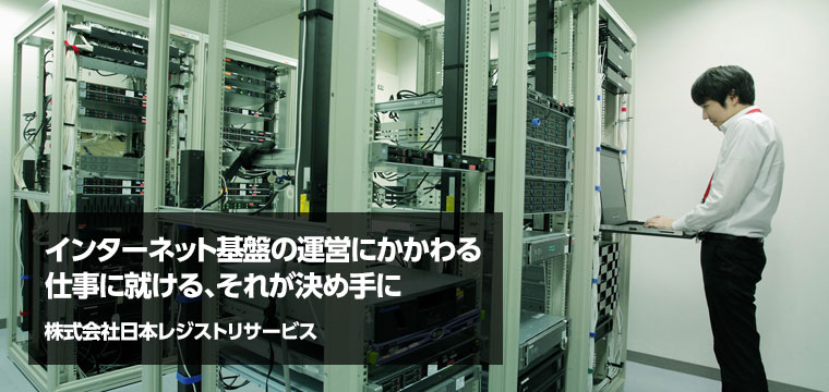 <後編>【株式会社日本レジストリサービス】シゴトバ紹介