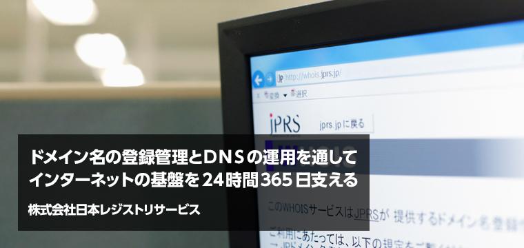 <前編>【株式会社日本レジストリサービス】シゴトバ紹介