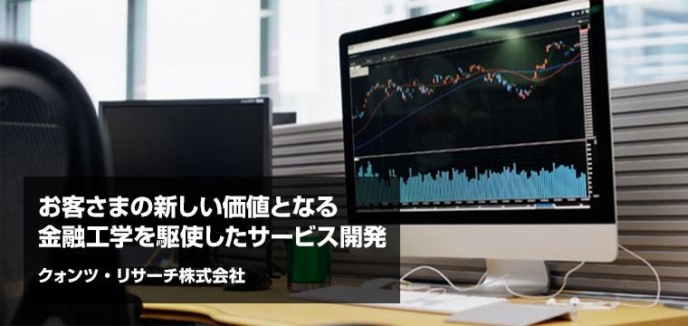 <前編>【クォンツ・リサーチ株式会社】シゴトバ紹介
