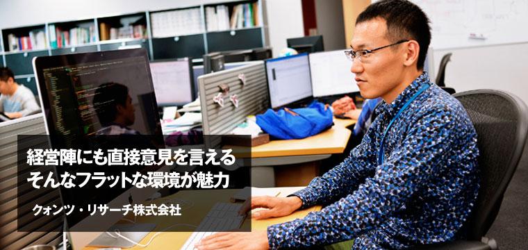 <後編>【クォンツ・リサーチ株式会社】社員インタビュー