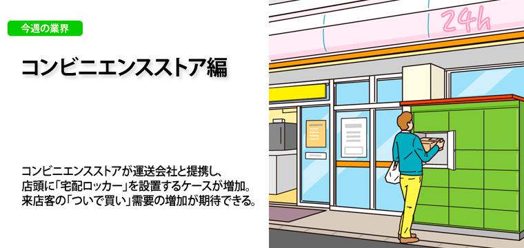 コンビニエンスストア編