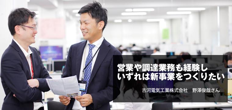 <後編>古河電気工業株式会社