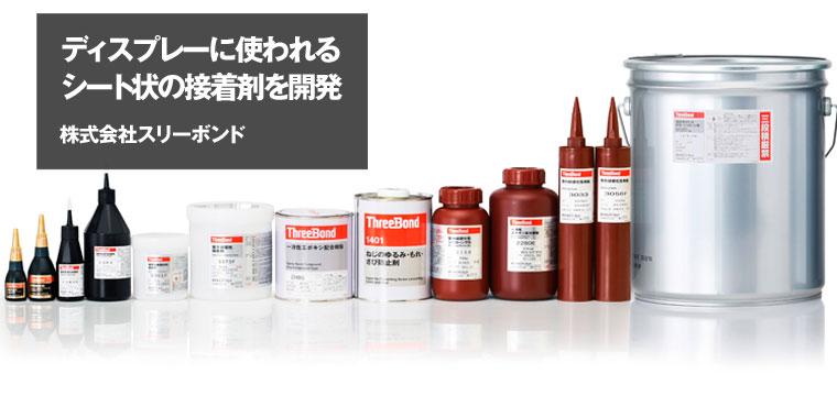 <前編>【株式会社スリーボンド】シゴトバ紹介