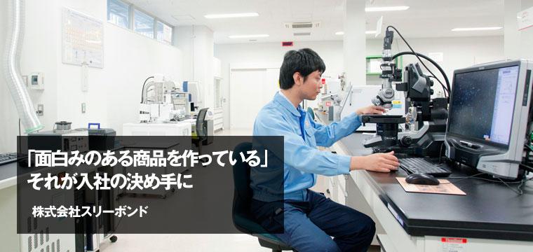 <後編>【株式会社スリーボンド】社員インタビュー