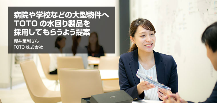 <前編>TOTO株式会社