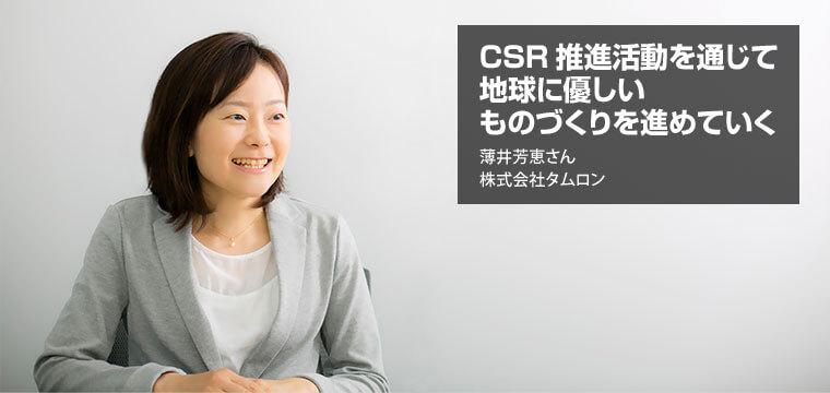 <前編>株式会社タムロン