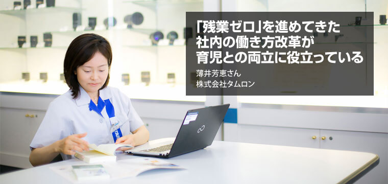 <後編>株式会社タムロン