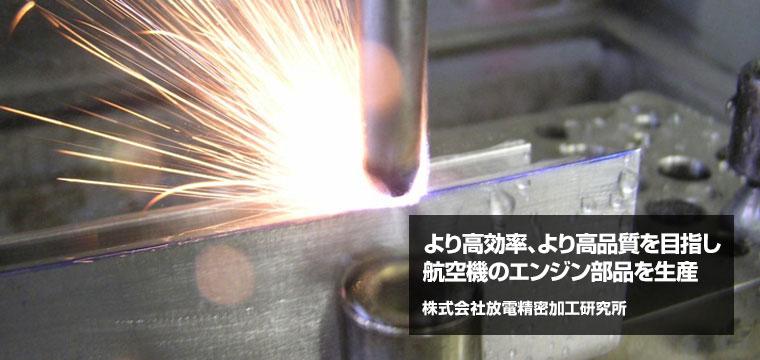 <前編>【株式会社放電精密加工研究所】シゴトバ紹介
