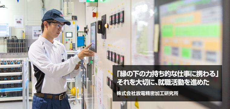 <後編>【株式会社放電精密加工研究所】社員インタビュー