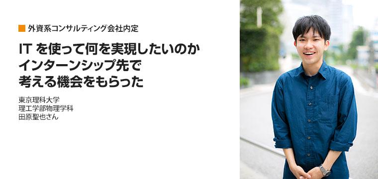 外資系コンサルティング会社内定 東京理科大学 田原聖也さん