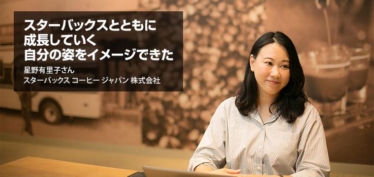 <前編>スターバックス コーヒー ジャパン 株式会社