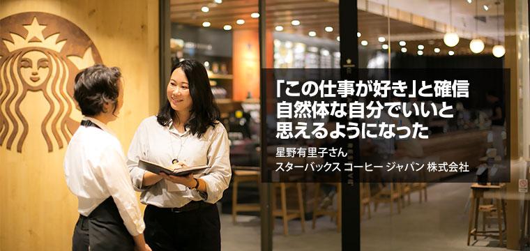 <後編>スターバックス コーヒー ジャパン株式会社