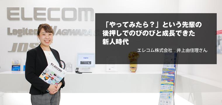<前編>エレコム株式会社